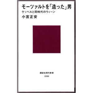 モーツァルトを「造った」男─ケッヘルと同時代のウィーン  (小宮正安/講談社現代新書)|bontoban