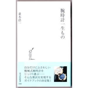 腕時計一生もの (並木浩一/光文社新書)|bontoban