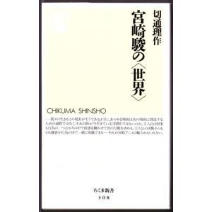 宮崎駿の〈世界〉 (切通理作/ちくま新書)|bontoban