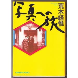 写真への旅 (荒木経惟/光文社文庫) bontoban