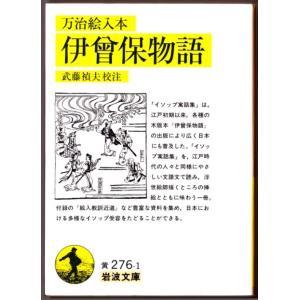 万治絵入本 伊曾保物語  (武藤禎夫/岩波文庫)|bontoban