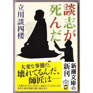 談志が死んだ (立川談四楼/新潮文庫)|bontoban