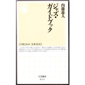 ジャズ・ガイドブック (内藤遊人/ちくま新書)|bontoban