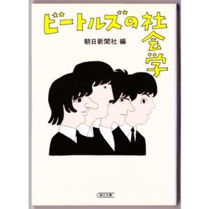 ビートルズの社会学 (朝日新聞社編/朝日文庫) bontoban