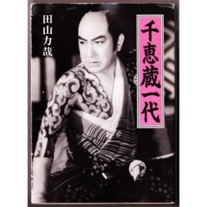 千恵蔵一代 (田山力哉/現代教養文庫)...