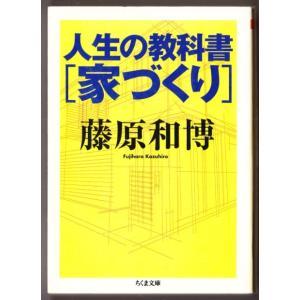 人生の教科書 〔家づくり〕  (藤原和博/ちくま文庫)|bontoban