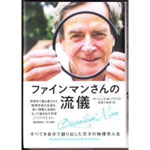 ファインマンさんの流儀 (ローレンス・M. クラウス/吉田三知世訳/早川書房) bontoban