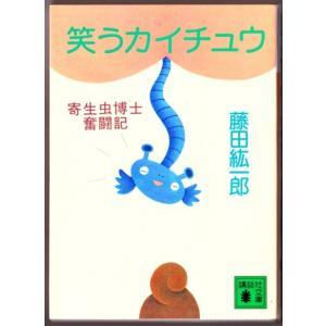笑うカイチュウ 寄生虫博士奮闘記 (藤田紘一郎/講談社文庫) bontoban