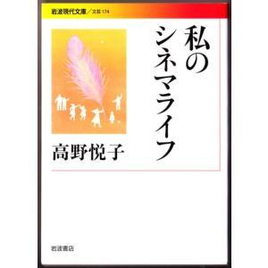 私のシネマライフ (高野悦子/岩波現代文庫)...