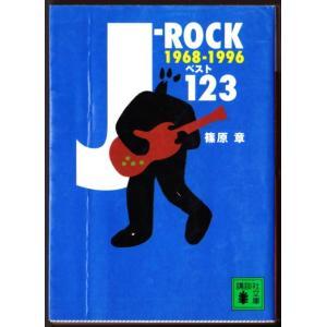 JーROCKベスト123 1968‐1996 (篠原章/講談社文庫) bontoban