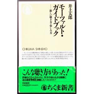 モーツァルト・ガイドブック 新しい聴き方・楽しみ方 (井上太郎/ちくま新書)|bontoban