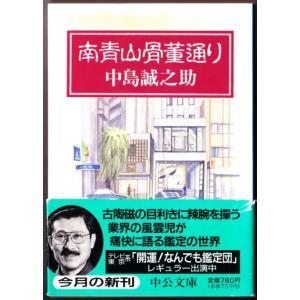 南青山骨董通り (中島誠之助/中公文庫) bontoban