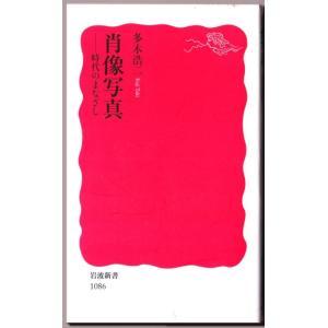 肖像写真 時代のまなざし (多木浩二/岩波新書) bontoban