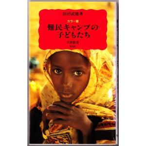 カラー版 難民キャンプの子どもたち (田沼武能/岩波新書) bontoban