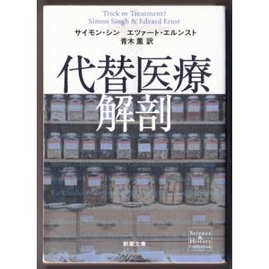 代替医療解剖 (サイモン・シン/青木薫訳/新潮文庫) bontoban