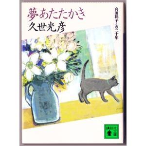 夢あたたかき 向田邦子との二十年 (久世光彦/講談社文庫)|bontoban
