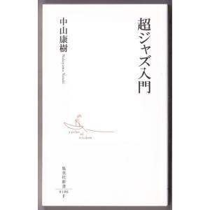 超ジャズ入門 (中山康樹/集英社新書) bontoban