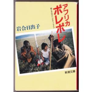 アフリカ ポレポレ 親と子のセレンゲティ・ライフ  (岩合日出子/新潮文庫)|bontoban
