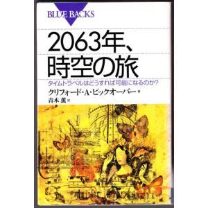 2063年、時空の旅 (クリフォード・A・ピックオーバー/青木薫訳/ブルーバックス)|bontoban