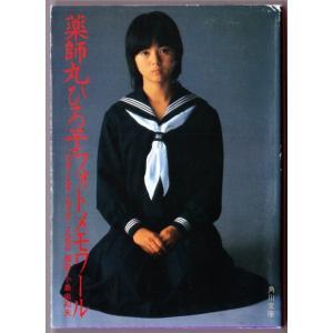 薬師丸ひろ子 フォトメモワール Part1 (発行=角川春樹/撮影=小島由起夫/角川文庫)|bontoban