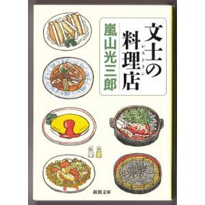文士の料理店 (嵐山光三郎/新潮文庫) bontoban