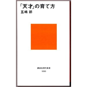 「天才」の育て方 (五嶋節/講談社現代新書)|bontoban