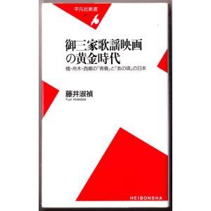 御三家歌謡映画の黄金時代 (藤井淑禎/平凡社新書) bontoban
