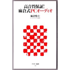 高音質保証! 麻倉式PCオーディオ (麻倉怜士/アスキー新書)|bontoban