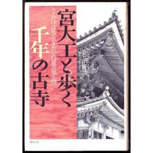 宮大工と歩く千年の古寺 (松浦昭次/祥伝社)|bontoban