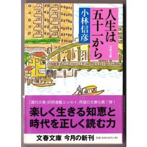 人生は五十一から (小林信彦/文春文庫)|bontoban
