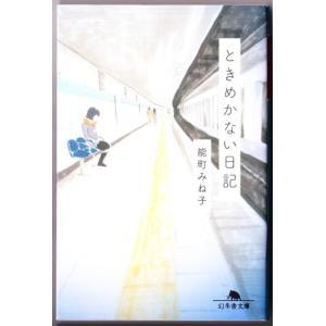 ときめかない日記 (能町みね子/幻冬舎文庫)|bontoban