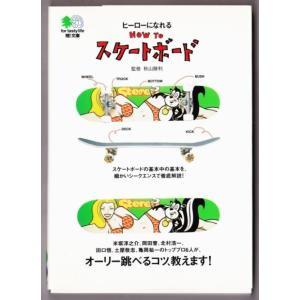 ヒーローになれるHOW TOスケートボード (秋山勝利/エイ文庫) bontoban