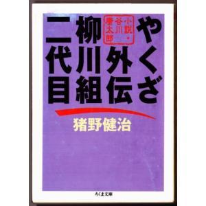 やくざ外伝 柳川組二代目 小説・谷川康太郎 (猪野健治/ちくま文庫)|bontoban