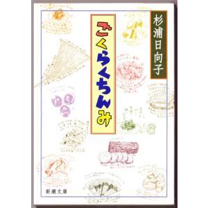 ごくらくちんみ (杉浦日向子/新潮文庫)|bontoban