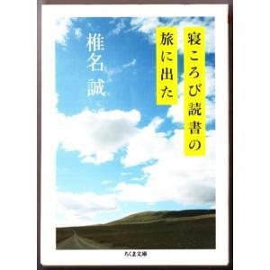 寝ころび読書の旅に出た (椎名誠/ちくま文庫)|bontoban