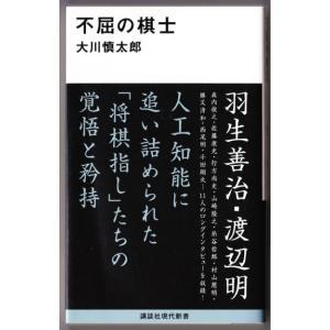 不屈の棋士 (大川慎太郎/講談社現代新書)|bontoban