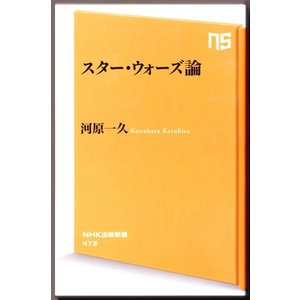 スター・ウォーズ論 (河原一久/NHK出版新書)|bontoban