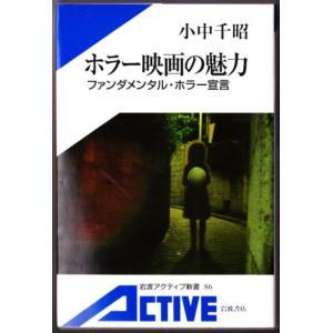 ホラー映画の魅力 ファンダメンタル・ホラー宣言 (小中千昭/岩波アクティブ新書)|bontoban