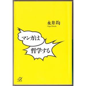マンガは哲学する (永井均/講談社+α文庫)|bontoban