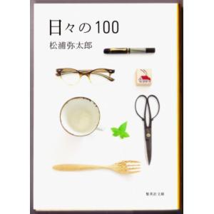 日々の100  (松浦弥太郎/集英社文庫)|bontoban