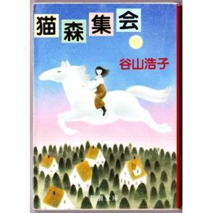 猫森集会 (谷山浩子/新潮文庫)|bontoban