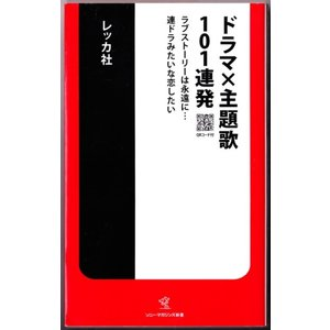 ドラマ×主題歌101連発 (レッカ社編/ソニー・マガジンズ新書)|bontoban