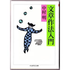 文章作法入門 (中村明/ちくま学芸文庫)|bontoban