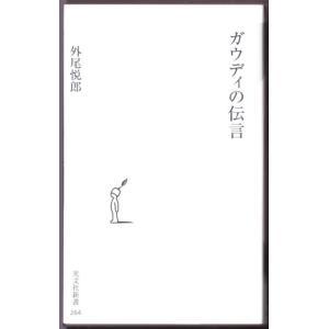 ガウディの伝言 (外尾悦郎/光文社新書)|bontoban