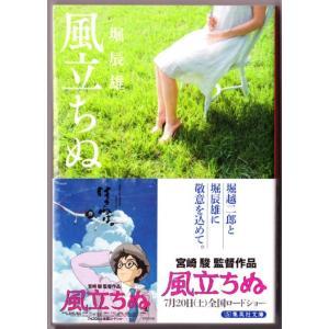 風立ちぬ (堀辰雄/集英社文庫)