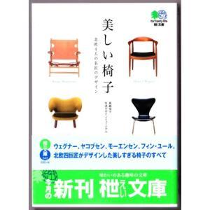 美しい椅子 北欧4人の名匠のデザイン (島崎信+生活デザインミュージアム/エイ文庫)|bontoban