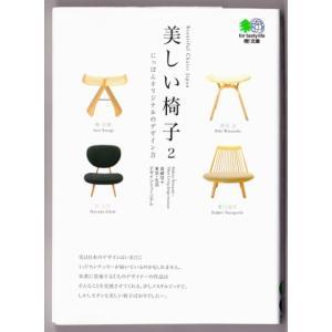 美しい椅子2 にっぽんオリジナルのデザイン力 (島崎信+生活デザインミュージアム/エイ文庫)|bontoban
