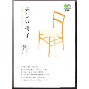 美しい椅子3 世界の木製名作椅子 (島崎信+生活デザインミュージアム/エイ文庫)|bontoban