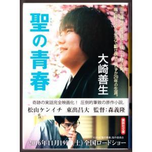 聖の青春 (大崎善生/講談社文庫) bontoban