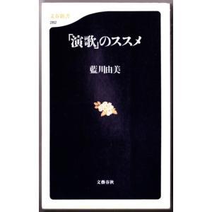 「演歌」のススメ (藍川由美/文春新書)|bontoban